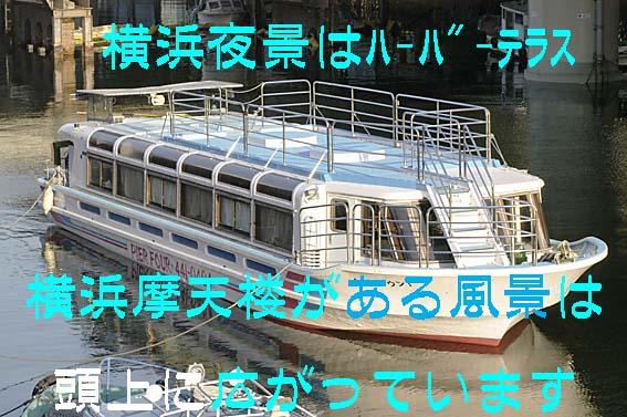 屋形船 横浜ピアフォー